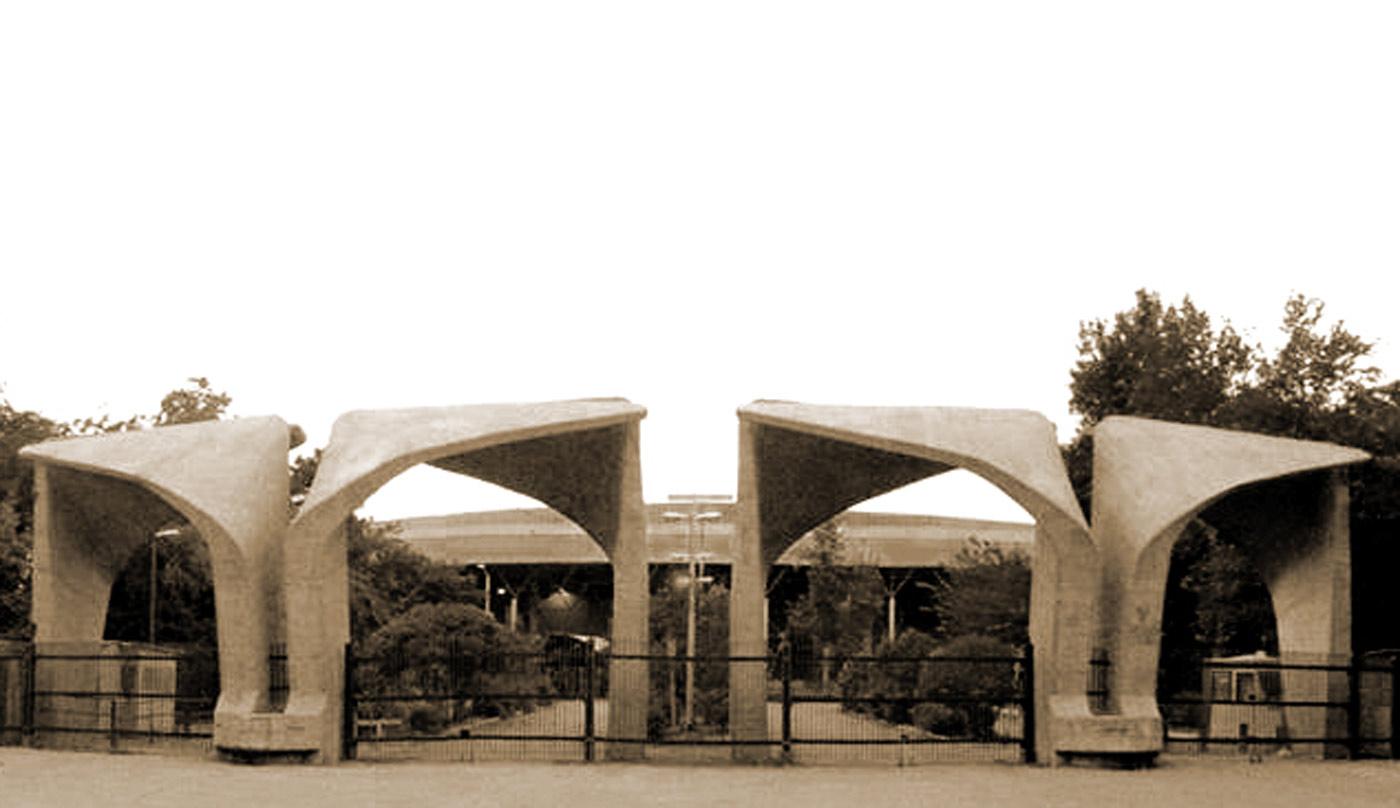 Entrée de l'Université de Téhéran
